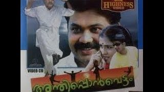 Anthiponvettam 2008: Full Malayalam Movie