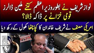 how millions dollars corruption nawaz sharif as a prime minister    USA writer reveals details