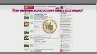 Сайт Отзовик и заработок на нём