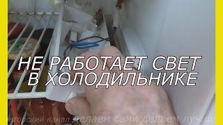 Неисправности холодильника.Не работает свет в холодильнике.Ремонт выключателя света холодильника(, 2016-12-16T08:37:49.000Z)