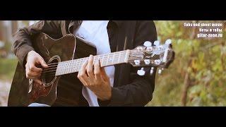 Кино В Цой Кончится лето лирическая версия Fingerstyle Guitar Cover