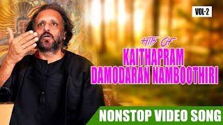 ഗോപികവസന്തംതേടി വനമാലീ Kaithapram Damodaran Naboodhiri Hits Vol 03 Malayalam Non Stop Movie Songs