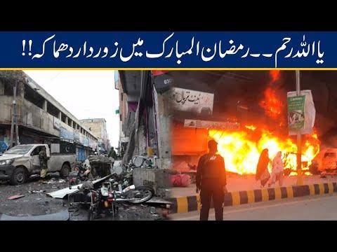 Ya ALLAH Reham! Blast In Ramadan In Bazar