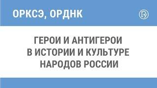 Герои и антигерои в истории и культуре народов России