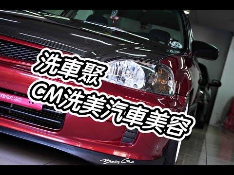 Honda Civic EK Domani CM洗美汽車美容 Car Wash Car Meet