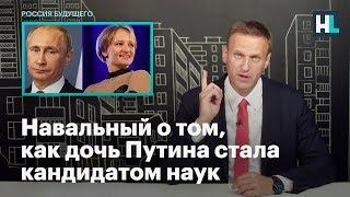 Навальный о том, как дочь Путина стала кандидатом наук