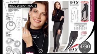 Каталог Avon Казахстан 15 2015 смотреть онлайн бесплатно