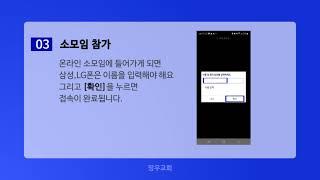 [망우교회]온라인 화상회의 사용 안내