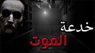 قصص جن : خدعة الموت !!! (واقعيه)