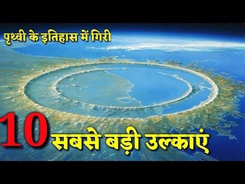 इतिहास के 10 भयानक उल्कापिंड विस्फोट   10 most dangerous meteor strikes in earth's history    crater