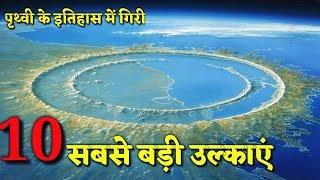 इतिहास के 10 भयानक उल्कापिंड विस्फोट | 10 most dangerous meteor strikes in earth's history |  crater