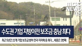 [대전MBC뉴스]수도권 기업 지방 이전 보조금 충남이 …