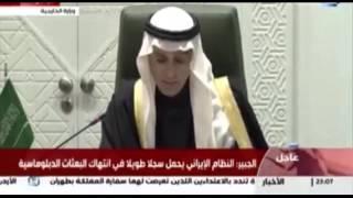 عاجل المملكه السعوديه تطرد السفير الايرانى وتقطع العلاقات مع ايران 3/1/2016