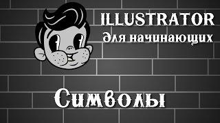 Illustrator для начинающих урок 8 ( Символы )