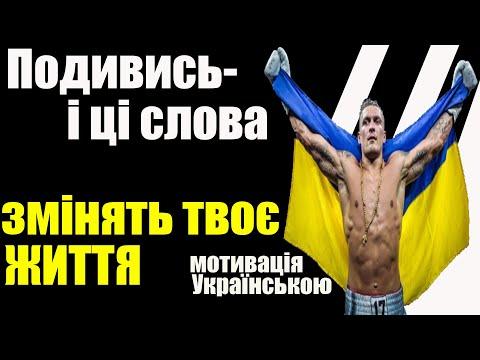 Слова які змінять твоє життя Мотивація Українською