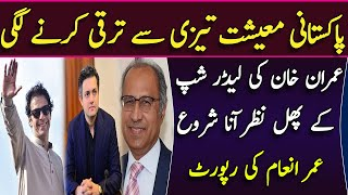Pakistan's rapidly growing economy is a vision of PM Imran Khan || Umer Inam