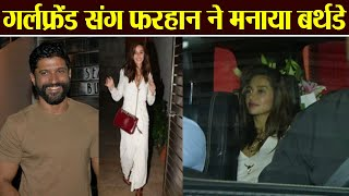 Farhan Akhtar enjoys Birthday Celebration with GF Shibani Dandekar; Watch video | Boldsky