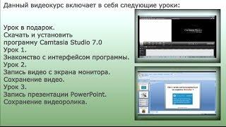 урок3 CamtasiaStudio 7 Запись презентации