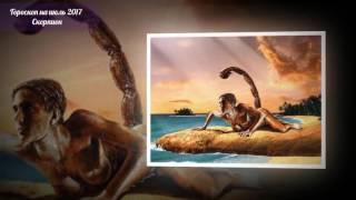 Скорпион ♏ ГОРОСКОП НА ИЮЛЬ 2017☀ Самый подробный гороскоп