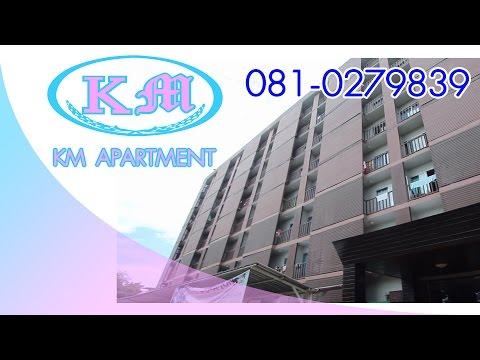 KM Apartment มหาวิทยาลัยพะเยา