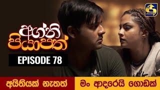 Agni Piyapath Episode 78    අග්නි පියාපත්      25th November 2020 Thumbnail