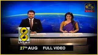 Live at 8 News – 2020.08.27 Thumbnail