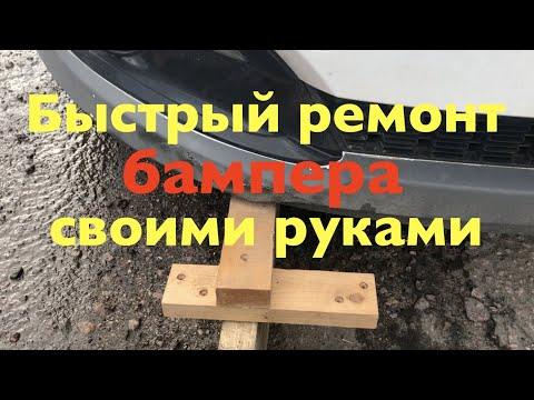 Ремонт бампера киа рио своими руками видео