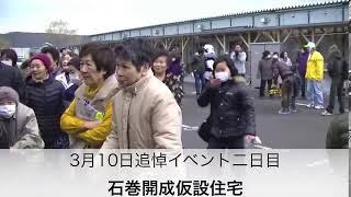 2013年3月9日10日震災2年追悼イベント 9日南三陸町志津川さんさん商店...