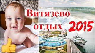 Анапа, Витязево Аквамарин. Отдых 2015 в сентябре с малышом (Клип).(В сентябре 2015 года отдыхали на черном море в санатории Аквамарин. Гоше было 8 месяцев., 2016-03-04T14:06:20.000Z)