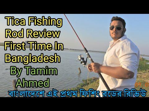 Tica Graphite Fishing Rod Review /Tvc Bangladesh Tica /Fishing /Angling/টিকা গ্রাফাইট রড রিভিউ