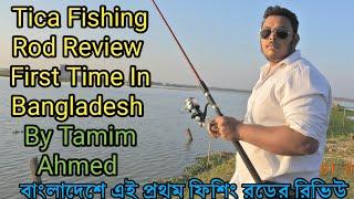 Tica Graphite Fishing Rod Review Tvc Bangladesh Tica Fishing Angling