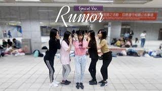 [Special ver.] PRODUCE48(프로듀스48) - Rumor(루머) (IZ*ONE ver.) cover dance practice by Taiwan WIZ*ONE