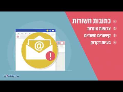Concienta Phishing עברית