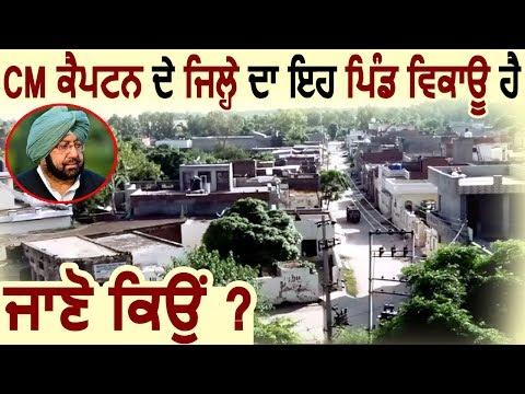 Special Report : CM Captain के District का ये Village बिकाऊ है, देखें क्यों ?
