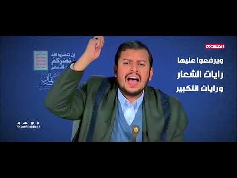 Yemeni Ansarullah Song | Abu Jibril - English Captions