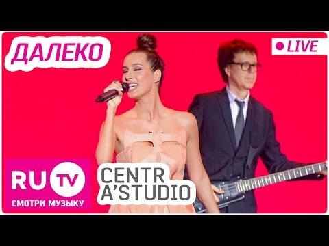 Centr / A'Studio - Далеко (Live) Премия RU.TV 2016