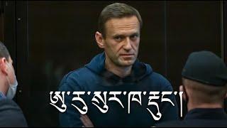 US Denounces Jail Term For Kremlin Critic Navalny ནེལ་ཝྭ་ཎི་ལ་ལོ་གསུམ་དང་ཕྱེད་ཀའི་ཁྲིམས་ཐག་བཅད་པ།