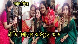 অভিনেত্রী প্রীতি বিশ্বাসের আইবুড়ো ভাত । Actress Prity Biswas Aiburobhat (Rahul Prity Marriage)