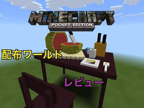 マインクラフト PE 配布ワールドレビュー (豪華なキッチンテーブル)