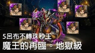 神魔之塔 - 5呂布不轉珠秒王『魔王的再臨』萬魔