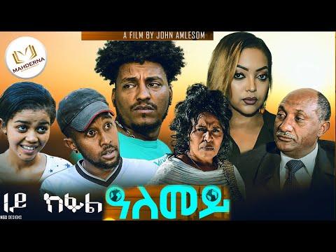 #New Eritrean Series Movie 2020 Alemey  Part One  By Matusala Bereket