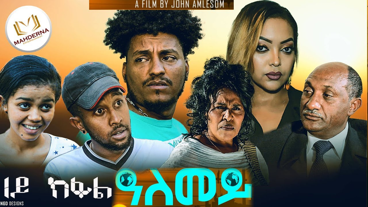 #New Eritrean series movie 2020 Alemey  part one  by Matusala Bereket