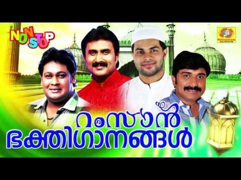 Ramzan Bakthiganangal   Ramzan Special Songs   Islamic Devotional Songs   Non Stop Devotional Album