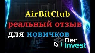 airBitClub обзор отзывы