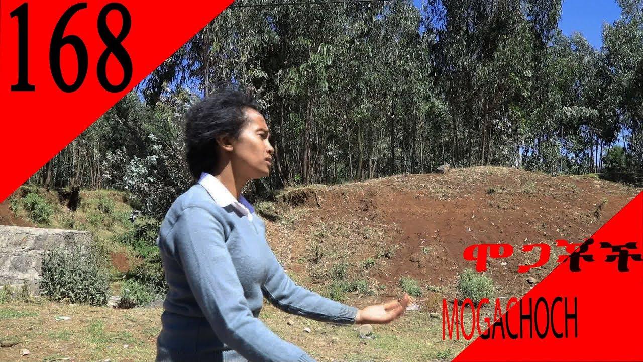 mogachoch-ebs-latest-series-drama-s07e168-part-168