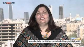 انتشار التنمر الإلكتروني في العالم العربي