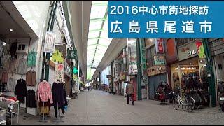 2016中心市街地探訪045・・広島県尾道市