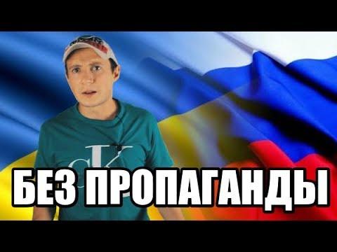 Чем отличается Украина