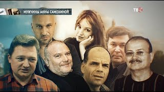 Мужчины Анны Самохиной