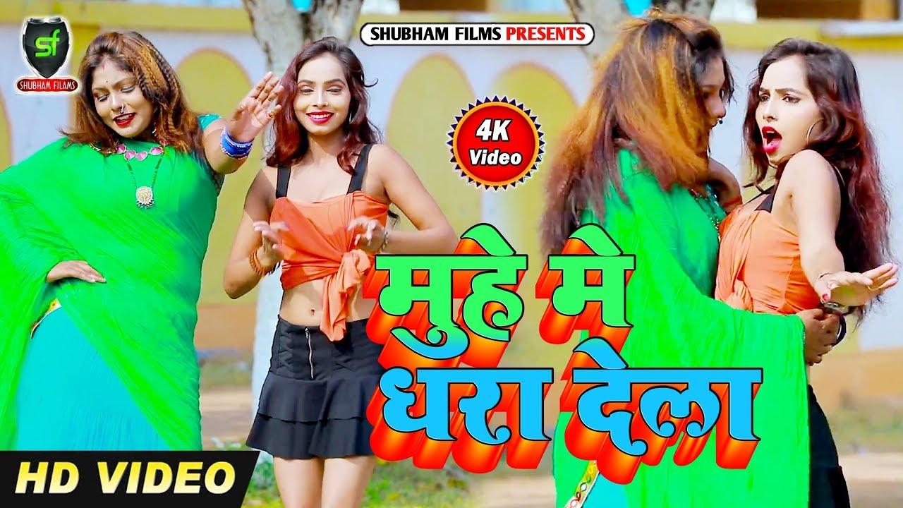 Download Abhishek Kumar Singh Ka Jabardast Bhojpuri Song 2020 - Murae Dharawele Hath Me - Shubham Films